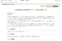 東京都、都内流通食品の放射性物質モニタリング検査を開始 画像
