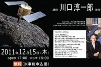 東京工業大、JAXA川口教授の特別講義「飛翔―はやぶさ―」12/15 画像