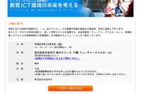 内田洋行、教育ICT環境の未来を考えるセミナー12/9 画像