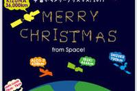 宇宙からメリークリスマス、JAXAが受付開始 画像