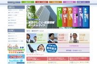 東京しごとセンターに「新卒特別応援窓口」開設1/10より 画像