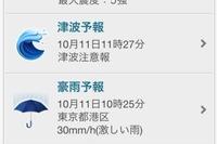 ヤフーからiPhoneアプリ「防災速報」…地震・津波・豪雨・停電など 画像
