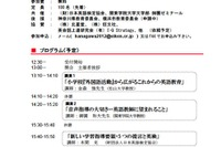 英検、英語の先生対象のセミナー2/25関東学院大 画像