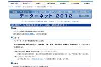 【センター試験】駿台&ベネッセ、「データネット」参加者募集 画像