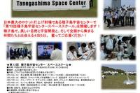 高校生・大学生対象「種子島宇宙センター スペーススクール2012」 画像