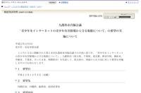 「青少年をインターネットの青少年有害情報から守る取組」東京都らが国に要望 画像