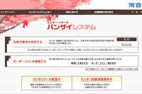 【センター試験】河合塾、合格可能性をネット判定「バンザイシステム」提供開始 画像