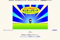 【センター試験】代ゼミ、ネット判定や合格ラインランキング 画像