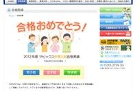 【中学受験】SAPIX小学部、合格実績ページを公開 画像