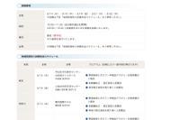 【高校受験】早稲アカ、保護者対象「2012年入試報告会」3/14より 画像