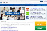 Z会とNTT東、幼児・小学生向けにタブレット端末で学ぶ英語教材 画像