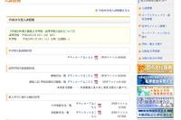【高校受験】大阪私立高1.5次募集…62校で実施 画像