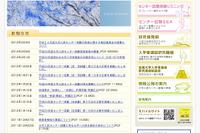 【センター試験】ミス再発防止のための検証委員会を2/3設置 画像