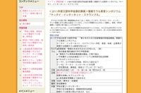 情報モラル教育シンポジウム「ケータイ・インターネット・スクランブル」2/28 画像