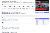【高校受験】2012年首都圏公立高校入試、東京新聞が解答速報 画像