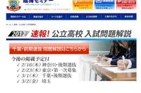 【高校受験】臨海セミナーが千葉・前期の入試問題解説を公開 画像