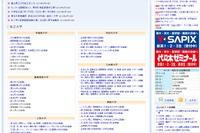 【大学受験】ヨミウリ・オンライン、慶應法学部の解答速報を公開 画像