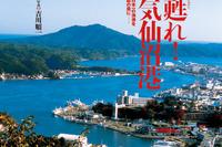 【e絵本】気仙沼を見つめた写真が絵本アプリに 画像