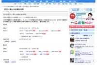 【高校受験】H24富山県公立高校入試、解答速報が公開 画像