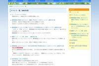 慶應大学、高校生・受験生対象のイベント日程一覧 画像