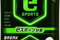 eスポーツの栄養補給に「BREAK OUT タブレット」発売
