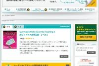 チエルら、語学教育の教職員対象Webサイトをオープン 画像