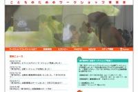 「ワクワクさん」や「おしりかじり虫」作者も登場…WSコレクション in 慶應日吉 画像