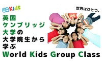 QQキッズ、世界の子どもと学ぶ「World Kids Group Class」開講 画像