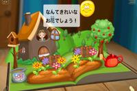 海外ベストセラー絵本アプリ、三船美佳の読み聞かせで日本版登場 画像