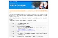内田洋行、教職員対象ICTセミナー「校務&デジタル教科書」5/19大阪 画像