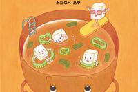 【e絵本】みそ汁の具ものんびり休暇中「おとうふちゃん」 画像