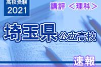埼玉 国 彩 公立 高校 ナビゲーション の