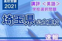 倍率 高校 速報 2021 公立 大阪