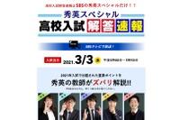 私立 2021 県 静岡 高校 倍率