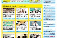 【中学受験の塾選び】浜学園、特長・スケジュールと費用…4年生 画像