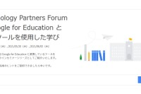 Google for EducationとICTツールの学び、セミナー4/15