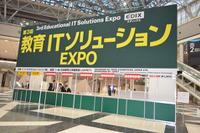 【EDIX】教育ITソリューションEXPO、東京ビッグサイトで開幕 画像