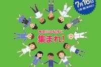 私立中・高全141校が参加「神奈川全私学展」7/16 画像