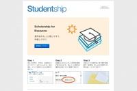 プロフィール入力で申請可能な奨学金を検索できる奨学金情報サイト 画像