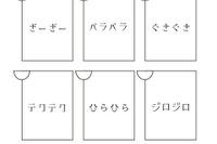 【e絵本】親子で作る即興ストーリーのきっかけにも「オノマトペ」 画像