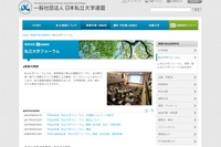 H24私大連フォーラム、初回はグローバル化をテーマに7/14仙台会場 画像