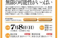 小学3年生限定「未来をつくる学びテスト」東京・神奈川7/8 画像