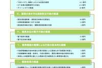 総務省、フューチャースクールを継続…23年度予算10.6億円 画像