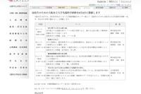 大阪市立大、文・理系の4コースで高校生向け先端科学研修8/4 画像