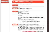 伸芽会、慶應・早実・雙葉など年長児対象「学校別チャレンジテスト」 画像