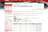 東京証券取引所、小・中学生対象の夏休み親子経済教室8/2より 画像