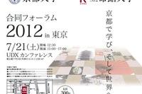 辰巳琢郎氏との座談会も「京都大学・立命館大学合同フォーラム」7/21 画像