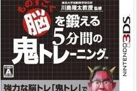 ニンテンドー3DSの「鬼トレ」、東北大の川島隆太教授が鬼の姿で登場 画像