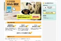 自宅でセンター試験に挑戦、旺文社「大学受験Web模試」 画像