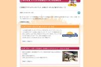 キッザニア東京、キャンプや涼感体験など夏休み限定イベント7/21より 画像